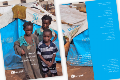 UNICEF - Humanitarian Action for Children Report